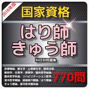 1日10分 はり師・きゅう師 問題集 1.0.0