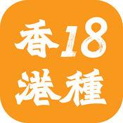 18種香港 Reimagine HK 1.0.3
