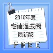 【宅建】平成27年度 過去問題集 1.0.1