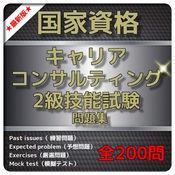 1日10分 2級キャリア・コンサルティング 問題集 1.0.0