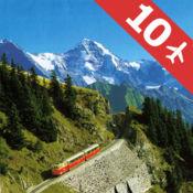 瑞士10大旅游胜地 - 顶级胜地游览指南 2.0.1