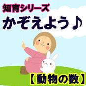 【動物の数】知育シリーズ~幼児・子供向け無料アプリ~ 1.0.2