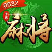 0532荣耀麻将
