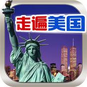 走遍美国 (上) - 美语听力学习英语口语