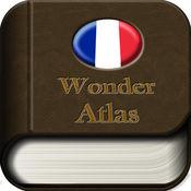 """法国。""""奇迹阿特拉斯""""趣味问答。 1.2"""