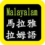 Malayalam Audio Bible 马拉雅拉姆语圣经