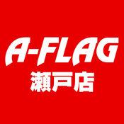 A-FLAG瀬戸店