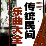 (有声)国色古音-传统 民间 音乐 大全