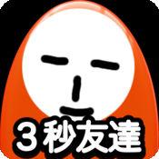 3秒朋友〜Funny stop watch〜