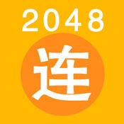 2048 兄弟连 军...