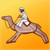 赛骆驼的公平。
