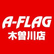 A-FLAG木曽川店