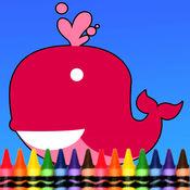 海洋动物图画书 - 绘图绘画儿童游戏