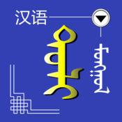 汉蒙词典 1.0.2