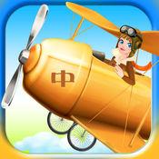 儿童快乐修理飞机童心童趣-CN