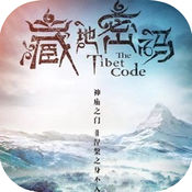 «藏地密码»