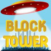 块塔堆积在独立日:打造无尽的堆叠游戏中最高的塔 1