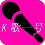 K歌一号 1