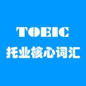 TOEIC新东方托业990分核心词汇[听力单词融合记忆]