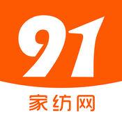 91家纺网-家纺专业采购供货平台