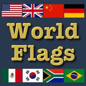 国旗大全: 认国旗