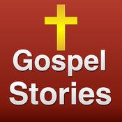 200圣经故事与圣经研究和评论。