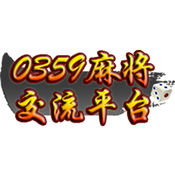 0359麻将交流平台