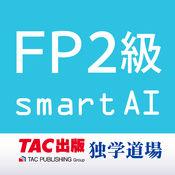 FP技能検定2級過去問題集SmartAI  1.1