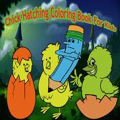 小鸡孵化儿童着色书 1