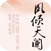 「凤倾天阑」-天下归元古风宫斗小说