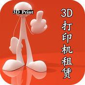 3D打印机租赁