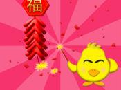 2017 鸡年农历新年祝福短信 - 贴上各种新春贴图 1