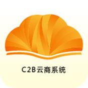 C2B云商系统