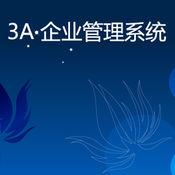 3A 企业管理系统