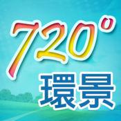 台灣東部風景區720度環景