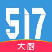 517大厨版