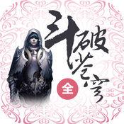 【斗破苍穹】天蚕土豆,作品集 1