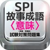 SPI 故事成語〈意味〉(教養・常識語)試験対策問題集