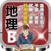 【地理B】で高得点を狙う予習・復習・試験・受験対策問題集