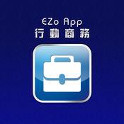 EZoApp 行動商務
