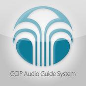 GCIP语音导览系统 1
