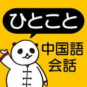 10日でおぼえる中国語 1.2