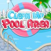 清洁我的泳池区