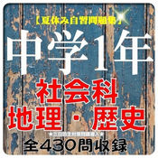 【夏休み自習対策中学1年社会「地理・歴史」問題集 三日坊主防止付 全430問