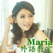 Maria外語教室 1