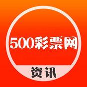 500彩票网 - 卓易彩票资讯