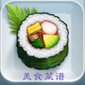 *美食菜谱*