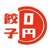 0円餃子 バル・フチノベ