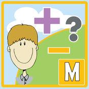 加法减法数学-教育游戏的孩子们 1.0.0