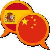 西班牙语 - 中文(简体) 字典 1.0.10